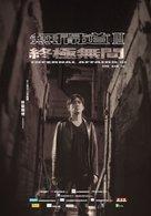 Mou gaan dou III: Jung gik mou gaan - Chinese Movie Poster (xs thumbnail)