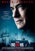 Bridge of Spies - Taiwanese Movie Poster (xs thumbnail)