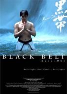Kuro-obi - Movie Poster (xs thumbnail)