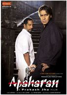 Apaharan - Indian Movie Poster (xs thumbnail)