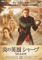 Sharpe's Rifles - Japanese Movie Cover (xs thumbnail)