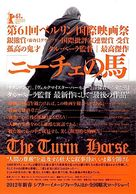 A torinói ló - Japanese Movie Poster (xs thumbnail)