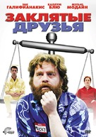 Little Fish, Strange Pond - Russian DVD cover (xs thumbnail)