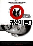 Guizi lai le - South Korean Movie Poster (xs thumbnail)