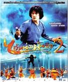 Spiritual Kung Fu - Thai DVD cover (xs thumbnail)