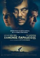 Escobar: Paradise Lost - Greek Movie Poster (xs thumbnail)