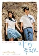 Parang-juuibo - South Korean Movie Poster (xs thumbnail)