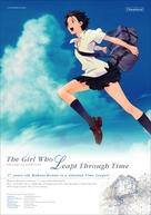 Toki o kakeru shôjo - Movie Poster (xs thumbnail)