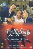 An American in Paris - Hong Kong DVD movie cover (xs thumbnail)