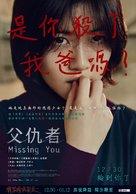 Neol gi-da-ri-myeo - Taiwanese Movie Poster (xs thumbnail)