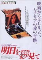 Uomo delle stelle, L' - Japanese Movie Poster (xs thumbnail)