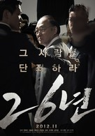 26 Years - South Korean Movie Poster (xs thumbnail)