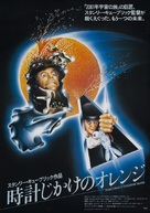 A Clockwork Orange - Japanese Movie Poster (xs thumbnail)