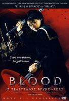 Blood: The Last Vampire - Greek Movie Cover (xs thumbnail)