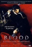 Blood: The Last Vampire - Greek Movie Cover (xs thumbnail)