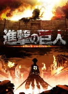 """Shingeki no Kyojin"" - Japanese Movie Poster (xs thumbnail)"