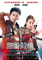 Sweet Alibis - Taiwanese Movie Poster (xs thumbnail)