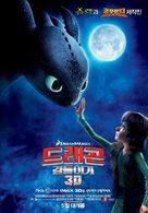 How to Train Your Dragon - South Korean Movie Poster (xs thumbnail)