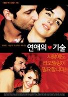 Otro lado de la cama, El - South Korean Movie Poster (xs thumbnail)