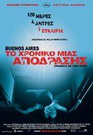 Crónica de una fuga - Greek Movie Poster (xs thumbnail)