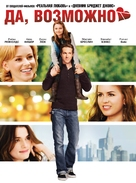 Definitely, Maybe - Russian Movie Poster (xs thumbnail)