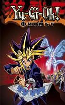 Yûgiô: Gekijô-ban - Bulgarian VHS movie cover (xs thumbnail)