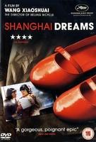 Qing hong - British poster (xs thumbnail)
