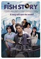 Fisshu sutôrî - Movie Cover (xs thumbnail)