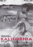 Kalifornia - Japanese Movie Poster (xs thumbnail)