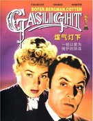 Gaslight - Chinese Movie Cover (xs thumbnail)
