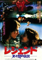 Legend - Japanese Movie Poster (xs thumbnail)