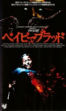 Baby Blood - Japanese VHS cover (xs thumbnail)