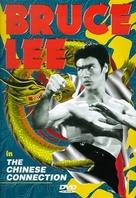 Jing wu men - Movie Cover (xs thumbnail)