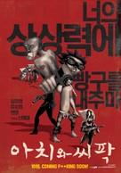 Achi-wa ssipak - South Korean Movie Poster (xs thumbnail)