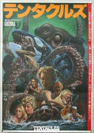 Tentacoli - Japanese Movie Poster (xs thumbnail)
