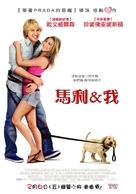 Marley & Me - Taiwanese Movie Poster (xs thumbnail)