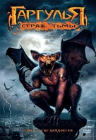 Rise of the Gargoyles - Russian DVD cover (xs thumbnail)