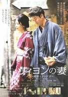 Viyon no tsuma - Japanese Movie Poster (xs thumbnail)