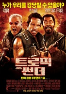 Tropic Thunder - South Korean Movie Poster (xs thumbnail)