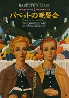 Babettes gæstebud - Japanese Movie Poster (xs thumbnail)