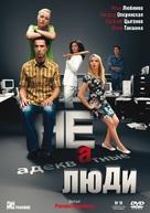 Neadekvatnie ludi - Russian DVD cover (xs thumbnail)