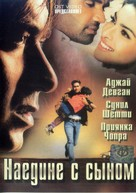 Blackmail - Russian DVD movie cover (xs thumbnail)