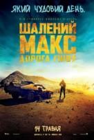 Mad Max: Fury Road - Ukrainian Movie Poster (xs thumbnail)