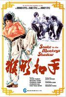 Hou hsing kou shou - Movie Poster (xs thumbnail)