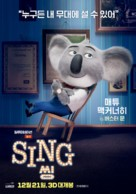 Sing - South Korean Movie Poster (xs thumbnail)