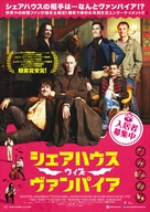 What We Do in the Shadows - Japanese Movie Poster (xs thumbnail)