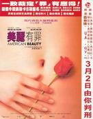 American Beauty - Hong Kong Movie Poster (xs thumbnail)
