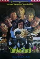 Huo shao dao - Thai Movie Poster (xs thumbnail)