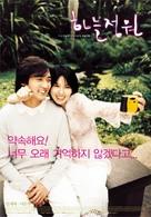 Haneul jeongwon - South Korean poster (xs thumbnail)