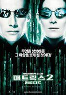 The Matrix Reloaded - South Korean Teaser movie poster (xs thumbnail)